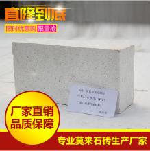 高温窑炉专用氧化铝砖