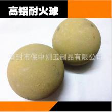 大量生产优质耐火球 一级高铝耐火球 陶瓷化工填料蓄热球