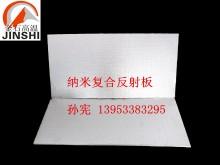 淄博厂家生产新能节能纳米复合隔热板