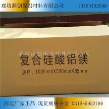 源创保温复合硅酸铝镁板复合硅酸铝镁管厂家价格