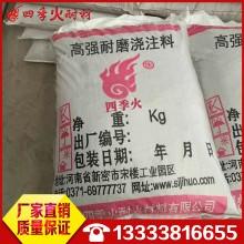 郑州四季火耐材生产销售 高强耐磨浇注料 质量保证