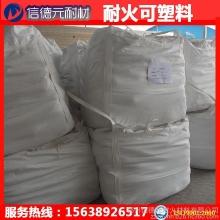 高铝质耐磨可塑料