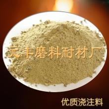直销磷酸盐浇注料