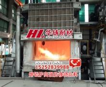 熔铝炉高强防渗浇注料